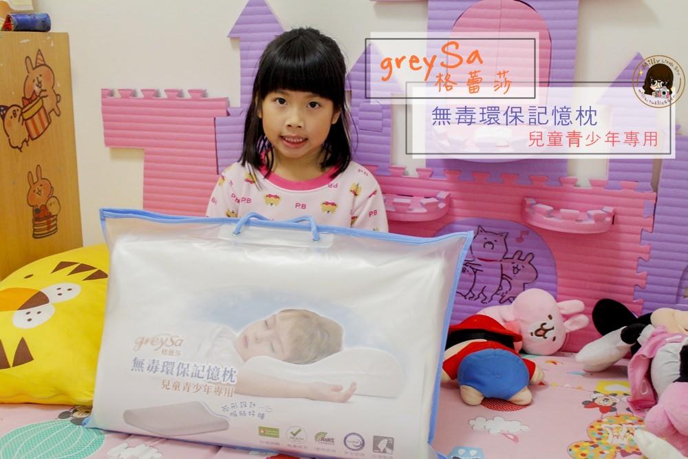 兒童記憶枕推薦 》小學生的枕頭如何挑選?? GreySa格蕾莎無毒環保記憶枕-兒童青少年專用