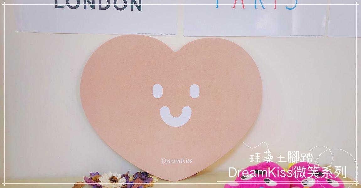 居家用品》DreamKiss微笑系列-心形珪藻土腳踏墊