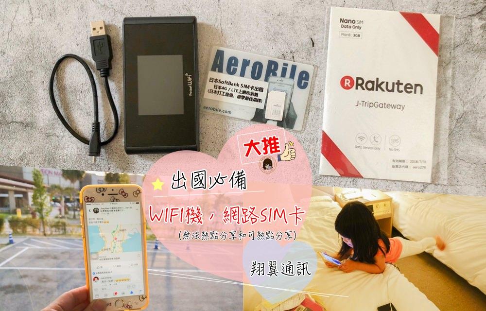 出國網路必備》租借行動熱點Wi-Fi分享器、上網SIM卡。Aerobile翔翼通訊一次滿足大家需求