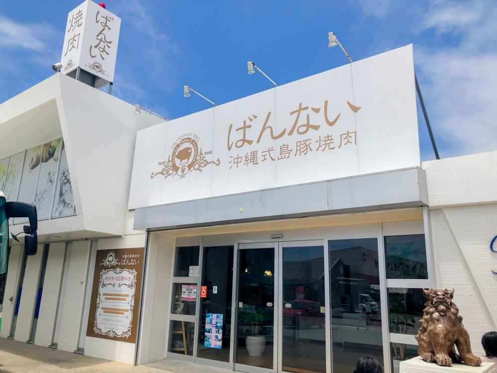 沖繩親旅行│琉球風味燒烤吃到飽~沖繩式島豚燒肉。跟著導遊玩沖繩兜兜風(第一天)