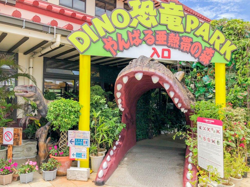 沖繩親旅行│御果子御殿亞熱帶恐龍主題森林公園,探訪沖繩原生林。跟著導遊玩沖繩兜兜風(第二天)