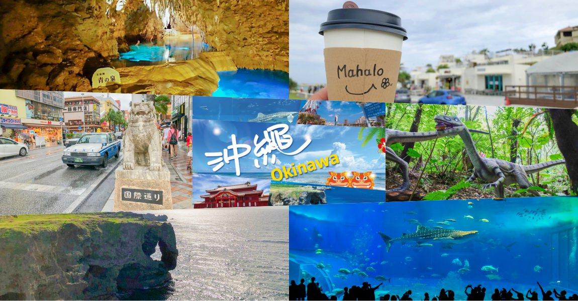 沖繩x輕旅遊》Okinawa沖繩我們來嘍!!