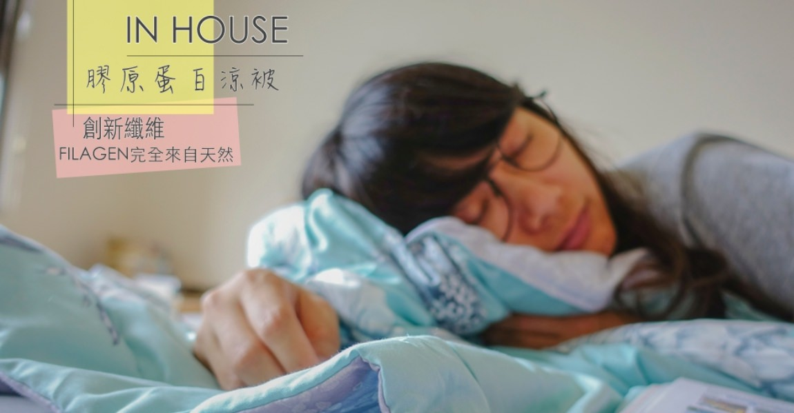 居家│夏日必備IN HOUSE SLEEPING BEAUTY膠原蛋白涼被