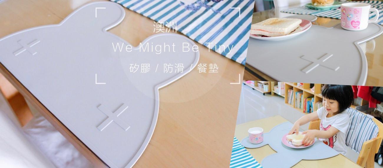 【兒童餐墊】澳洲We Might Be Tiny矽膠防滑餐墊。兼具實用與美感的可愛餐墊